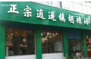 高老大郑州胡辣汤培训中心