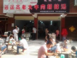 河南郑州哪里学做胡辣汤