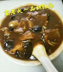 河南郑州学胡辣汤技术