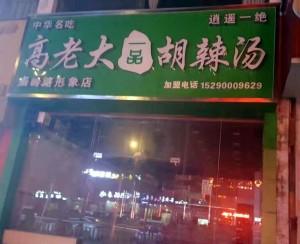 河南郑州哪里有学胡辣汤_学胡辣汤