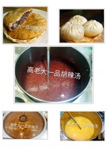 学胡辣汤技术