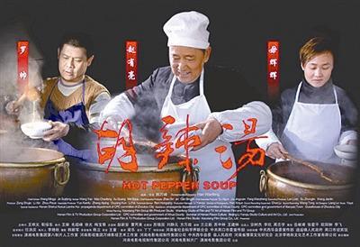 胡辣汤电影首映式