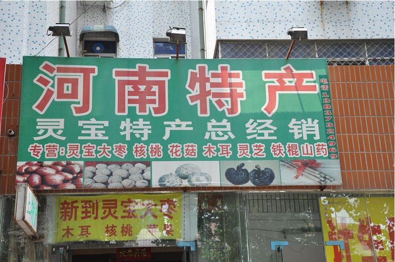 河南新乡特产大全