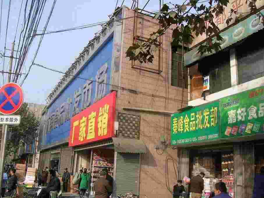 河南济源食品批发市场在哪