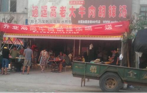 逍遥镇胡辣汤市场