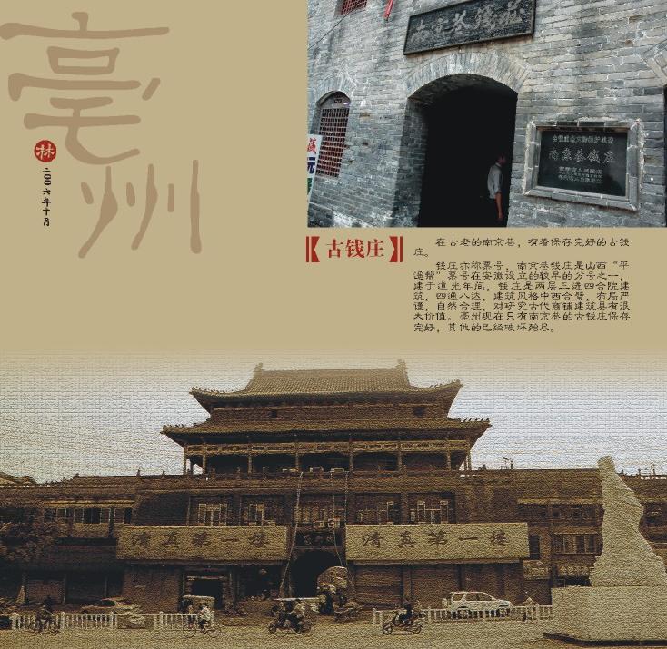 安徽亳州食品批发市场
