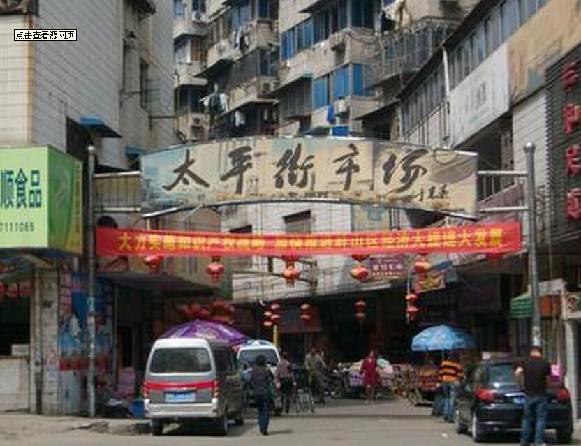 安徽蚌埠食品批发市场