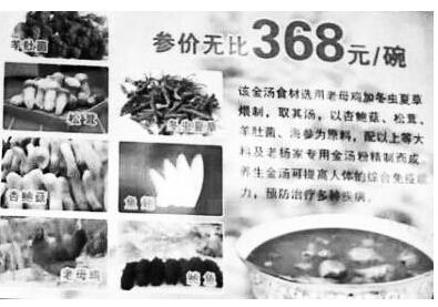河南逍遥镇北舞渡一碗胡辣汤最贵368元