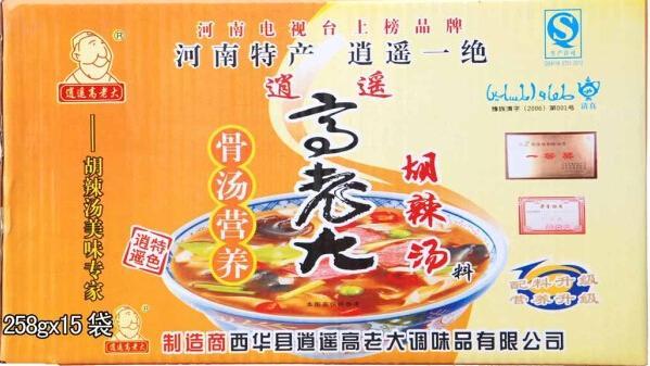 安徽黄山食品批发市场