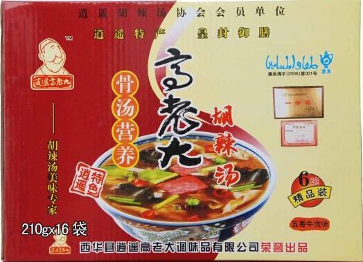 山东济南食品批发市场