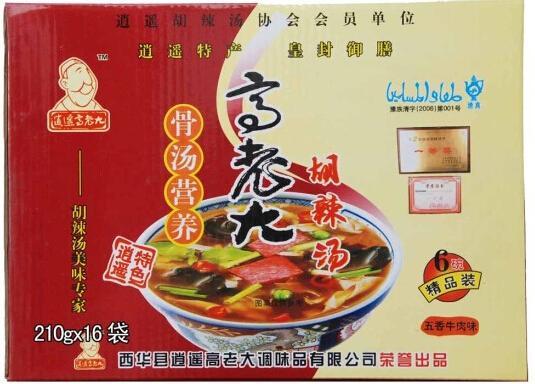 陕西汉中食品批发市场