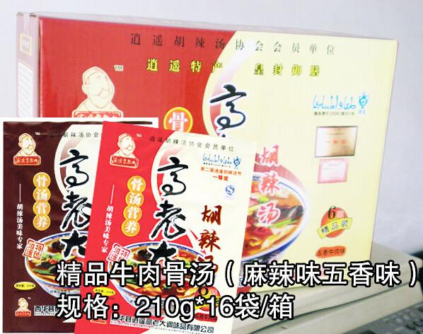 陕西榆林食品批发市场