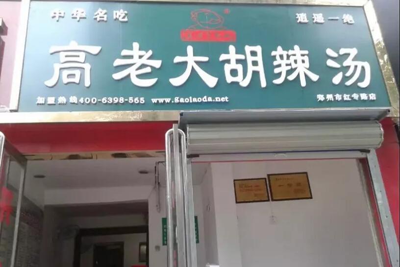 逍遥高老大胡辣汤郑州红专路店