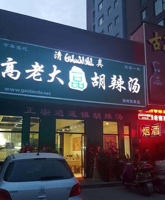 高老大一品胡辣汤郑州形象店