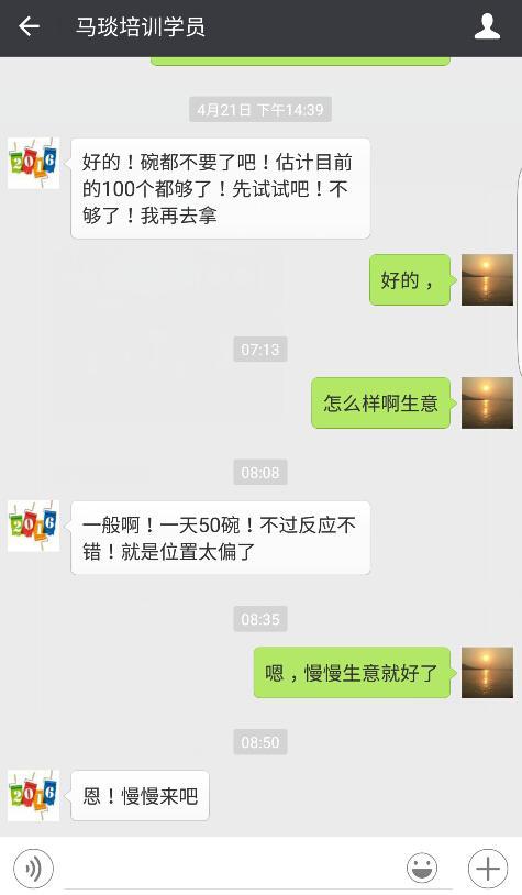 高老大一品胡辣汤郑州北四环培训学员