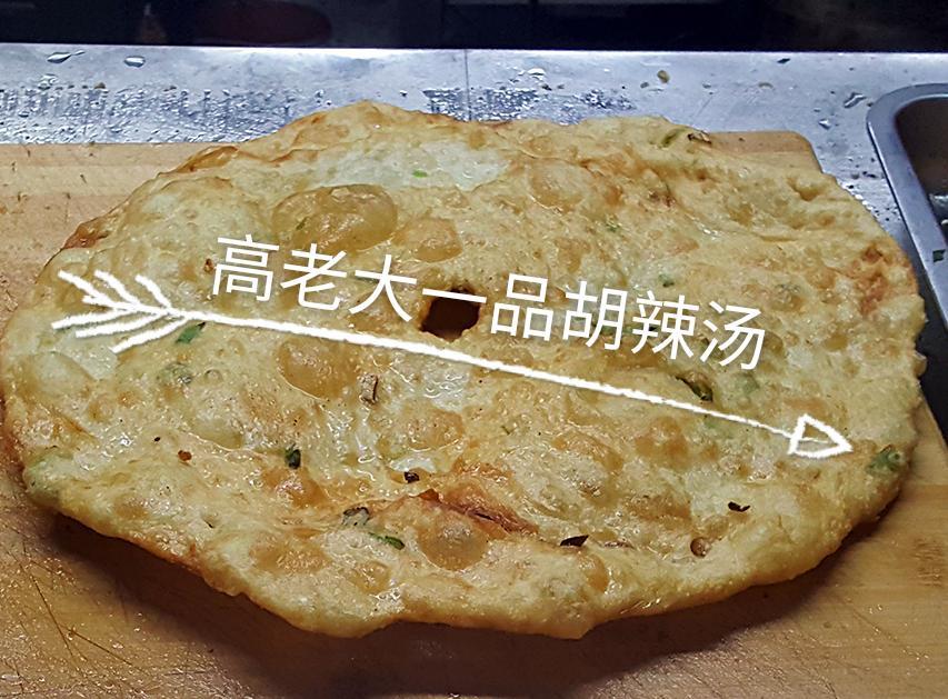 山西运城胡辣汤培训学员