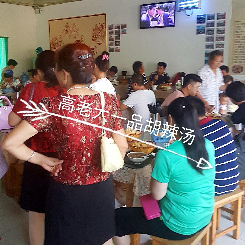 正宗逍遥镇高老大一品胡辣汤郑州总店