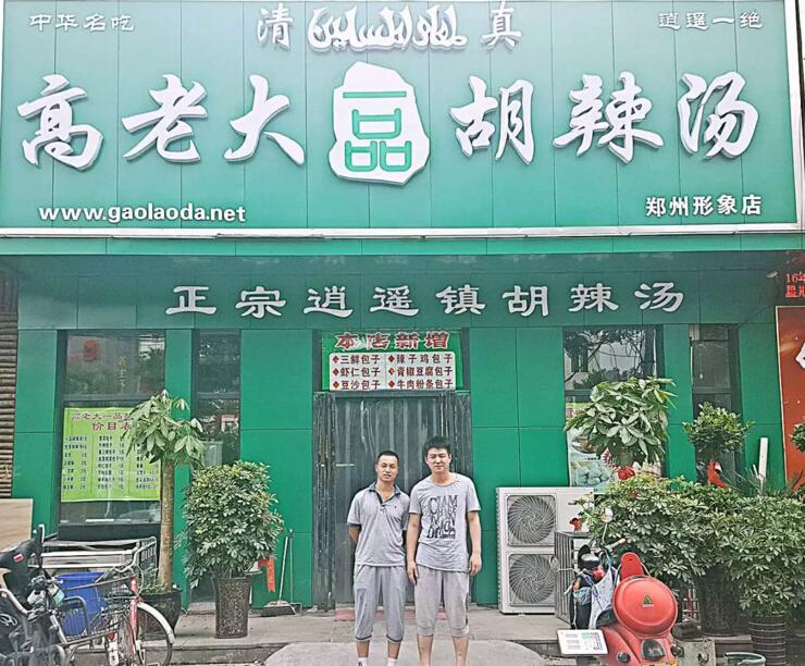 河南安阳市水冶镇早餐培训学员