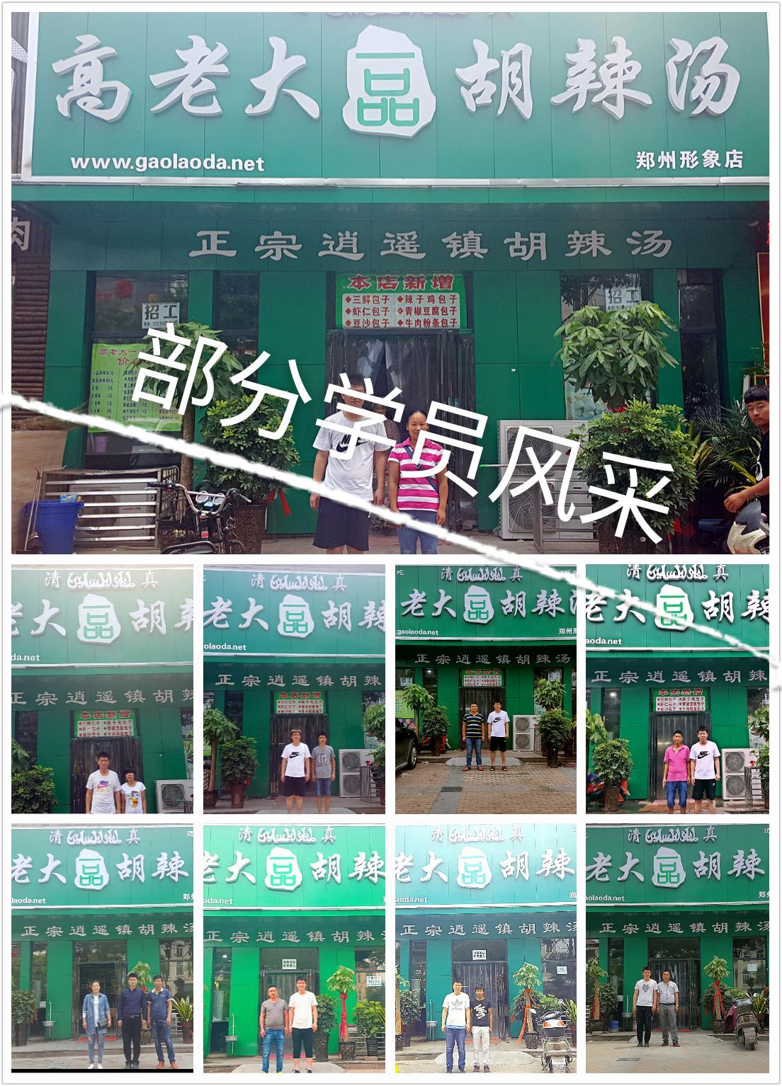 河南许昌襄城县早餐培训学员