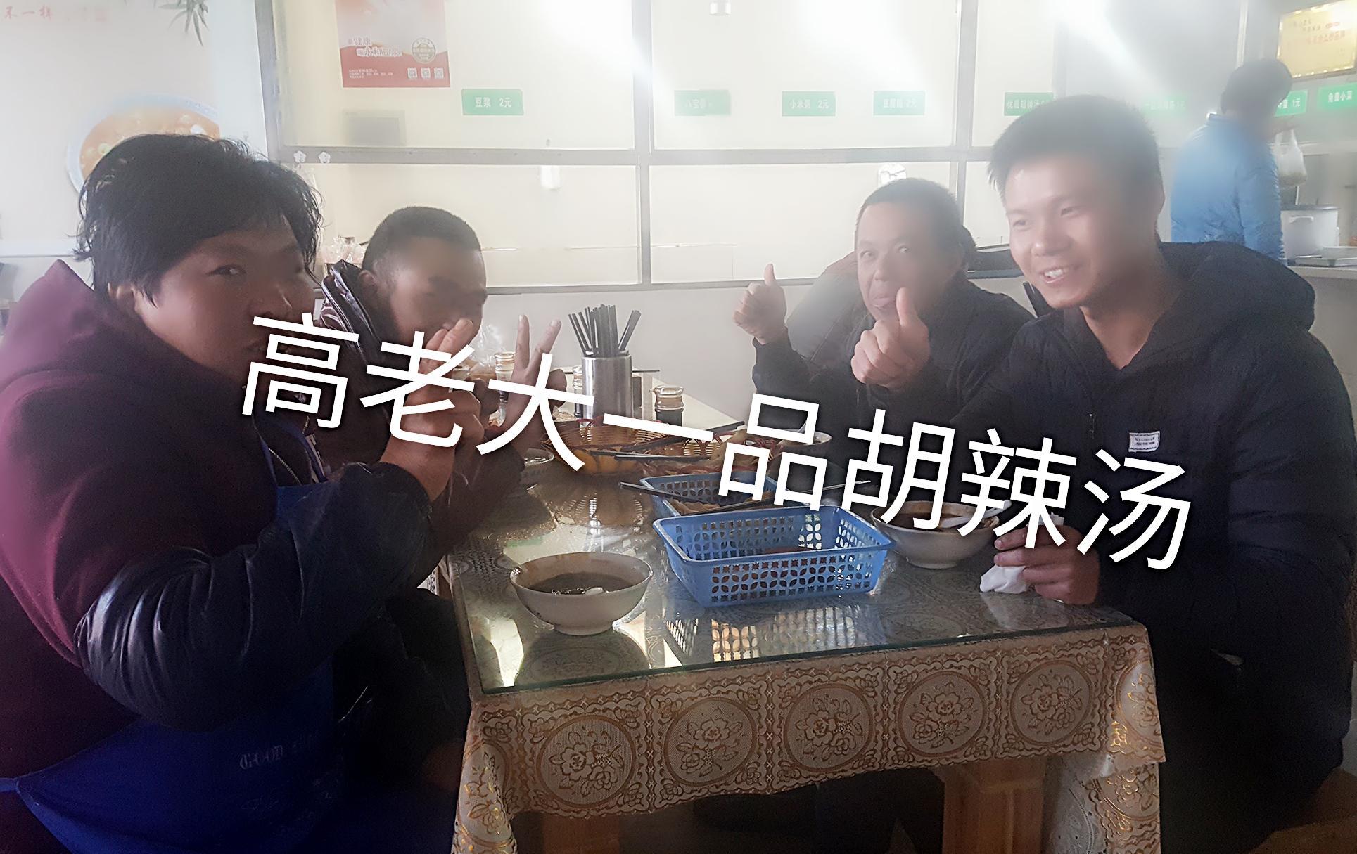 高老大一品胡辣汤郑州秦岭路形象店