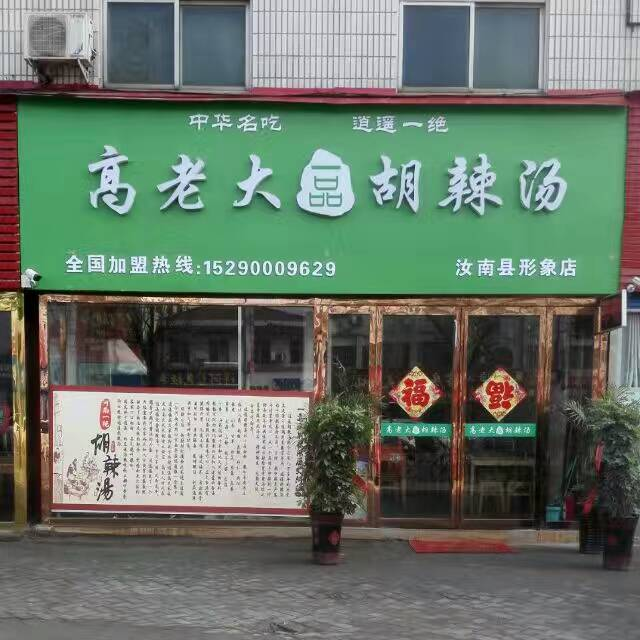 高老大一品胡辣汤汝南县店