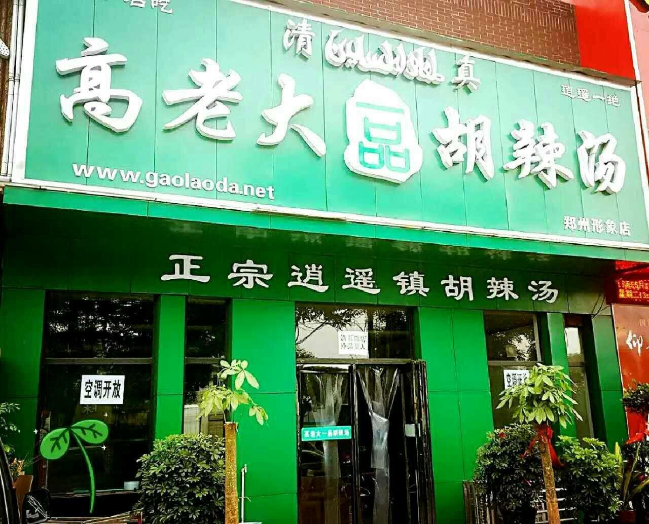 学逍遥镇胡辣汤技术